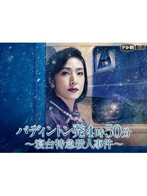 パディントン発4時50分〜寝台特急殺人事件〜