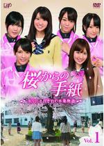 桜からの手紙~AKB48それぞれの卒業物語~