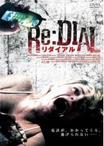 Re:DIAL リダイアル