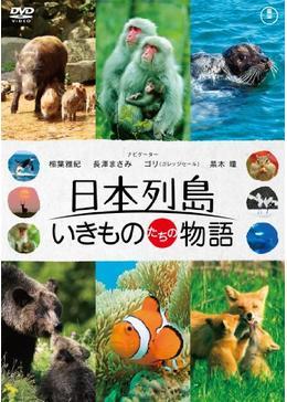 日本列島 いきものたちの物語