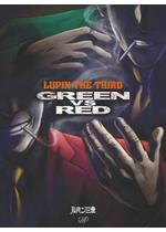 ルパン三世 GREEN vs RED