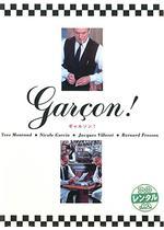 ギャルソン!