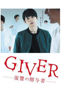 GIVER 復讐の贈与者