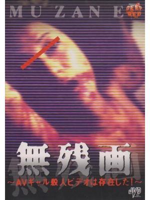無残画(むざんえ)~AVギャル殺人ビデオは存在した!~