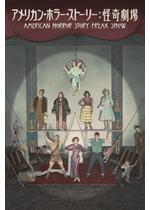 アメリカン・ホラー・ストーリー:怪奇劇場