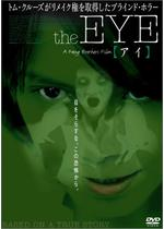 the EYE 【アイ】