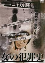 女の犯罪史