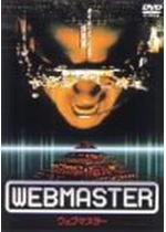 WEBMASTER ウェブマスター