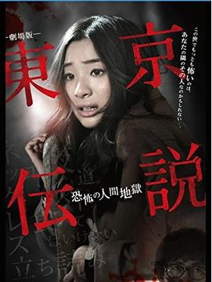 劇場版 東京伝説 恐怖の人間地獄