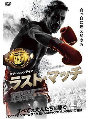 ラスト・マッチ/ロード・オブ・ボクサー