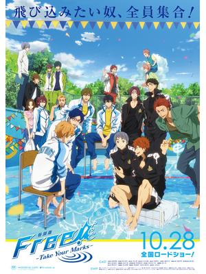 特別版 Free! Take Your Marks