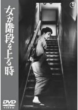 女が階段を上る時 - 映画情報・...
