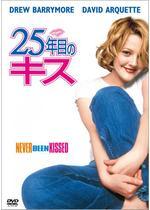 25年目のキス