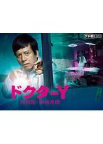 ドクターY 外科医・加地秀樹 Season2