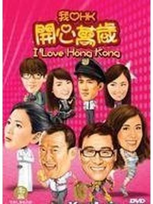 I Love Hong Kong (英題)