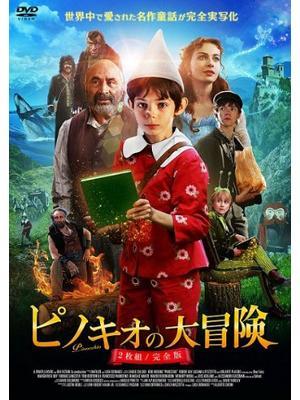 ピノキオの大冒険