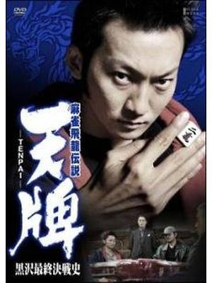 麻雀飛龍伝説 天牌 -TENPAI- 黒沢最終決戦史