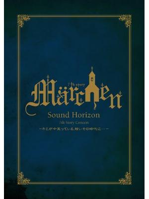 Sound Horizon 7th Story Concert 「Marchen」 〜キミが今笑っている、眩いその時代に…〜