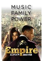 Empire/エンパイア 成功の代償