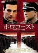 ホロコースト -アドルフ・ヒトラーの洗礼-