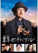 東京センチメンタルSP〜千住の恋〜
