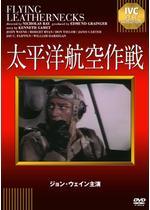 太平洋航空作戦