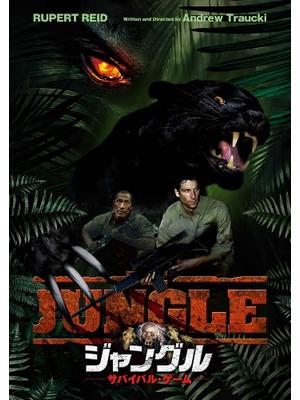 ジャングル サバイバル・ゲーム/ジャングル -不滅-