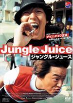 ジャングル・ジュース