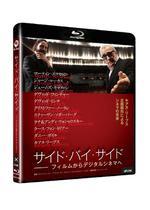 サイド・バイ・サイド フィルムからデジタルシネマへ