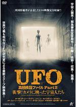 UFO真相検証ファイル Part2 衝撃!カメラに映った宇宙人たち