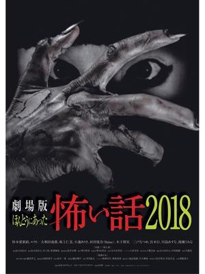 劇場版 ほんとうにあった怖い話2018