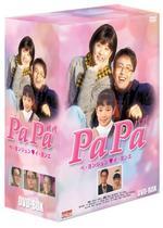 PaPa(パパ)