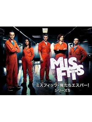 Misfits/ミスフィッツ -俺たちエスパー! シーズン5