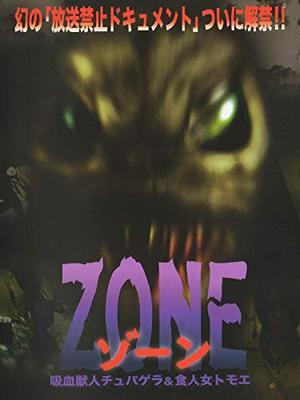 吸血獣人チュパゲラand食人女トモエ ZONE