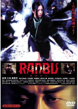 RANBU 艶舞剣士