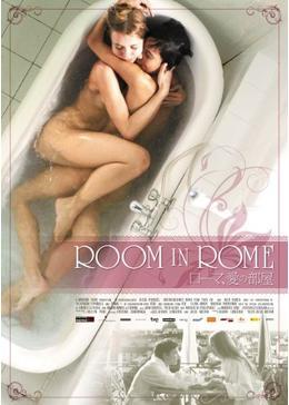 ローマ、愛の部屋