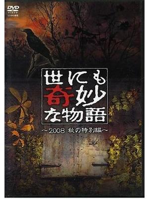 世にも奇妙な物語~2008秋の特別編~
