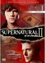 SUPERNATURAL Ⅱ<セカンド・シーズン>