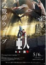亜人 第2部「衝突」