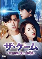 ザ・ゲーム〜午前0時:愛の鎮魂歌 (レクイエム)〜