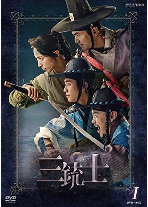 三 士 最終 ドラマ 韓国 回 銃 人形劇「新・三銃士」最終回。「その後の三銃士の様子をかいつまん
