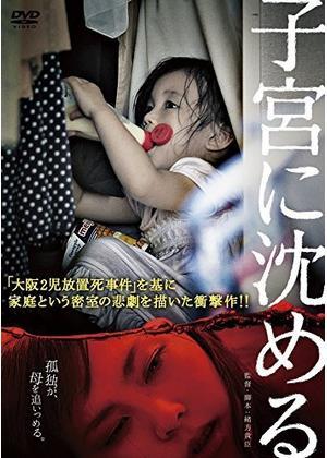 実話 子宮 に 沈める 母性の核心に触れる映画「子宮に沈める」を、世の全親に勧めたい理由とレビュー