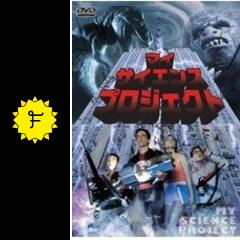 マイ・サイエンス・プロジェクト - 映画情報・レビュー・評価 ...