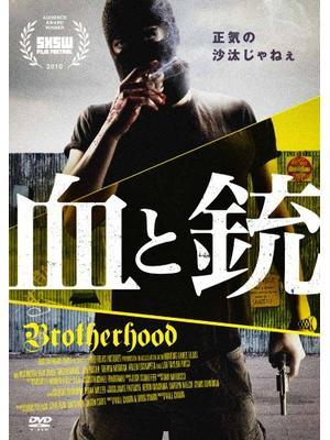 血と銃 BROTHERHOOD