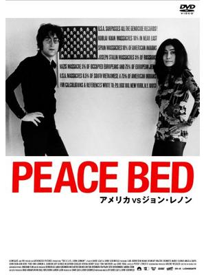 PEACE BED アメリカVSジョン・レノン