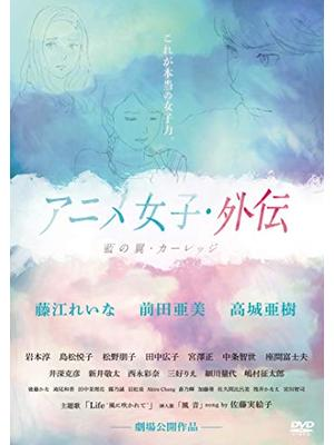 アニメ女子・外伝 藍の翼・カーレッジ