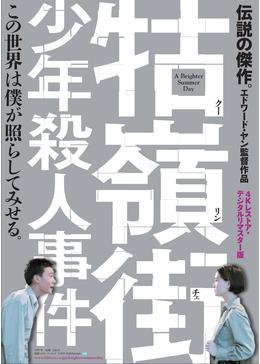 牯嶺街(クーリンチェ)少年殺人事件 デジタル・リマスター版