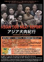 アジア犬肉紀行