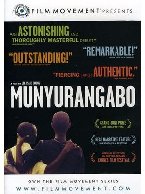 Munyurangabo(原題)