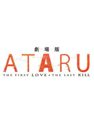 劇場版 ATARU